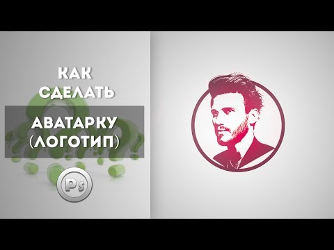 Как сделать аватарку/логотип ??? ● Уроки Фотошоп