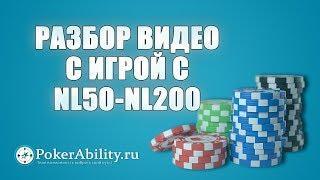 Покер обучение | Разбор видео с игрой с NL50-NL200