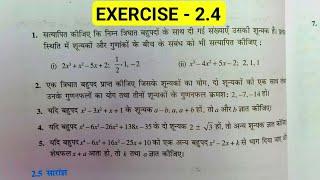 Class 10 Math Chapter 2 Polynomials (बहुपद) exercise 2.4 NCERT SOLUTIONS   MATHEMATICS ANALYSIS