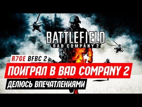 Впечатления от Battlefield: Bad Company 2