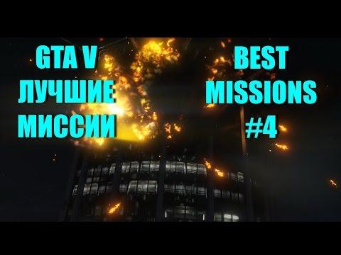 GTA 5 - ЛУЧШИЕ МИССИИ #4