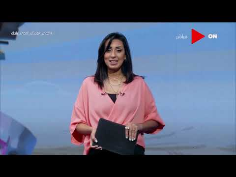 صباح الخير يا مصر - النشرة الفنية واخبار الفن والفنانين الجمعة 5 يونيو 2020  - نشر قبل 6 ساعة