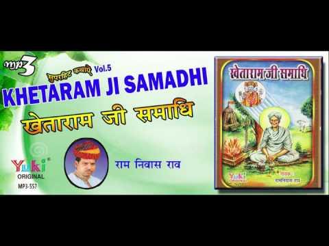 खेताराम जी समाधी   Khetaram Ji Samadhi  Rajasthani Lok Katha   Voice - Ram Niwas Rao
