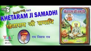 खेताराम जी समाधी | Khetaram Ji Samadhi| Rajasthani Lok Katha | Voice - Ram Niwas Rao