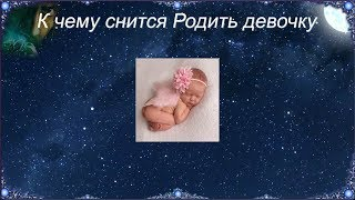 К чему снится Родить девочку (Сонник)