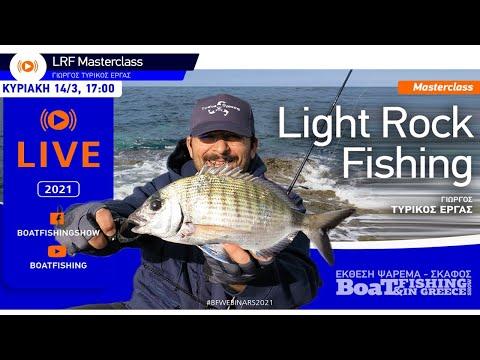 Light Rock Fishing (LRF) Masterclass - Γιώργος Τυρίκος