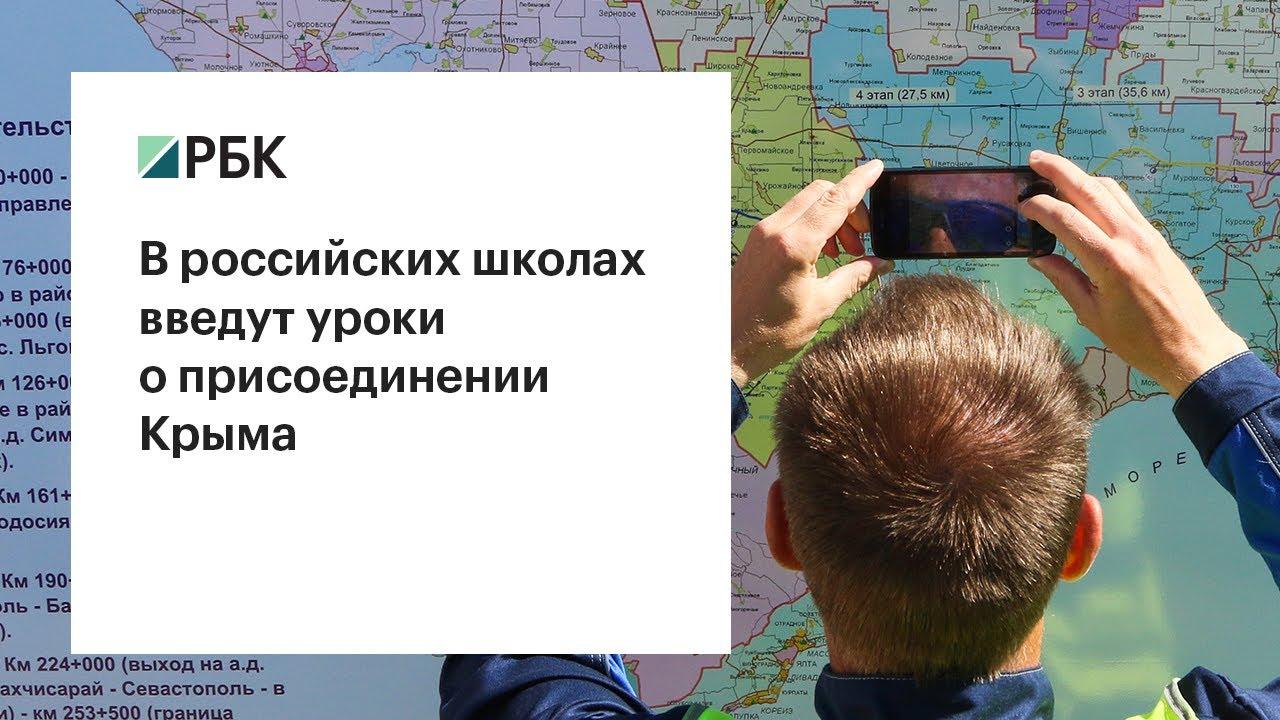 В российских школах введут уроки о присоединении Крыма