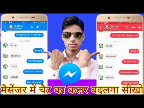 Facebook Messenger Mein Chat Ka Colour Kaise Badle // How To Change Chat Color In Facebook Messenger