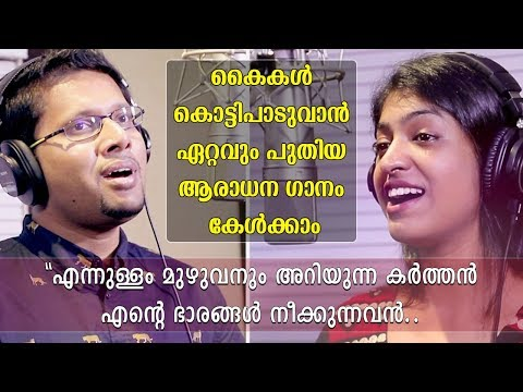 Ennullam Muzhuvanum | Super Hit Malayalam Christian Worship Song | Immanuel & Sruthy | God Loves You
