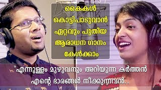 Ennullam Muzhuvanum | Super Hit Malayalam Christian Worship Song | Immanuel & Sruthy | God Loves You