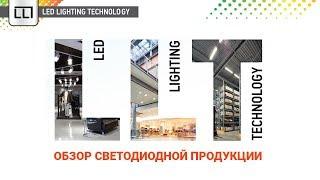 Обзор светодиодной продукции от компании LLT, прожекторы, светильники ЖКХ, панели.