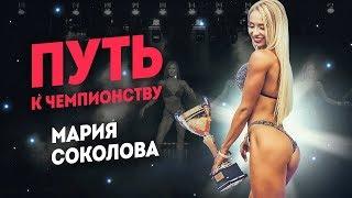 Мария Соколова - путь к чемпионству