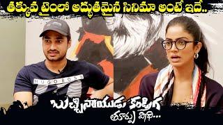 BucchiNaidu Kandriga Movie Hero & Heroine Exclusive Intertview | Munna | Drishika Chander |Filmjalsa