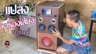 ทำชุดเครื่องเสียงรถยนต์ฟังในบ้าน ทำเองได้ง่ายๆต้นทุนต่ำ ll Make a Car Audio Home Theater
