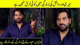 Mere Pass Tum Ho Is Based On My Real Life Story | Humayun Saeed Interview Special | Desi Tv