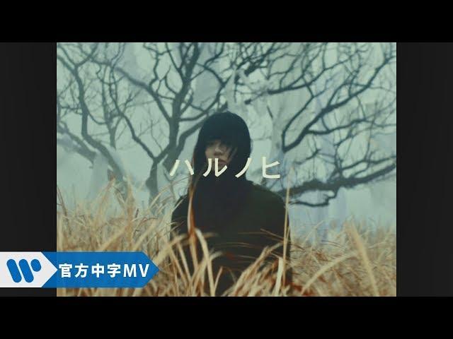 Aimyon[愛繆] - 春日 (華納official HD 高畫質官方中字版)