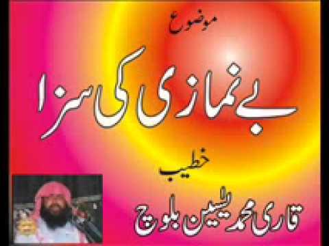 Qari Yasin Baloch - Bey Namazi ki Saza.wmv