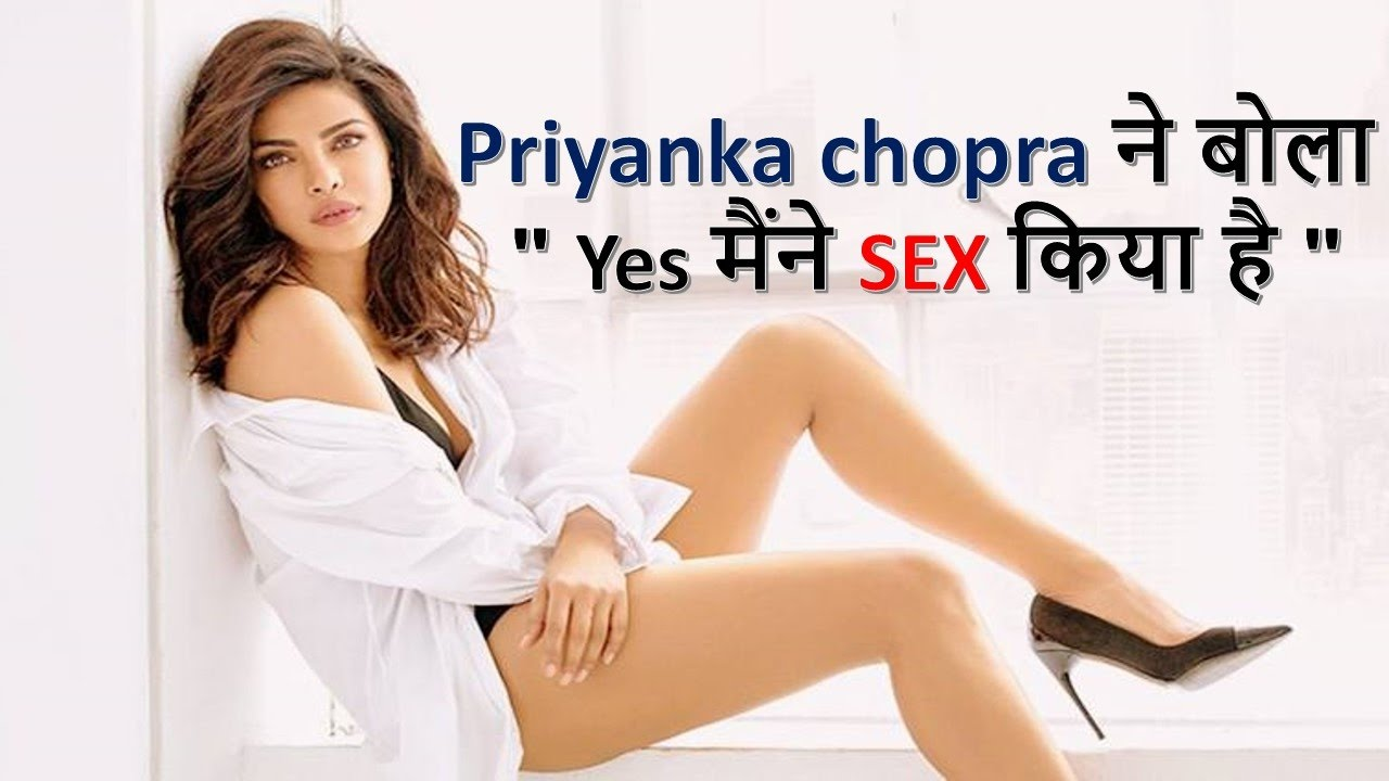 "Fucking Photos Of Priyanka Chopra priyanka chopra ने बोला "" yes मैंने sex किया है """