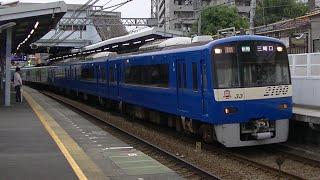 【JR臨時列車も!】京急線花月園前駅 列車発着・通過シーン集 thumbnail