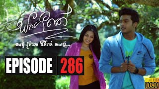 Sangeethe | Episode 286 15th March 2020 Thumbnail