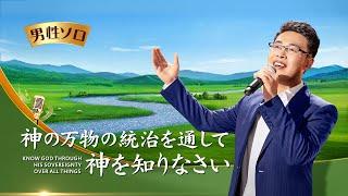 ゴスペル音楽「神の万物の統治を通して神を知りなさい」Praise and Worship 日本語字幕