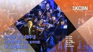 """한 몽골 수교 28주년 기념 몽골음악여행 """"목련화"""" 테너 김성진"""