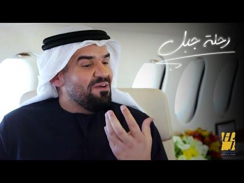 تحميل ومشاهدة تفاؤل حسين الجسمي بالمرأة والرجل العربي | رحلة جبل 2016