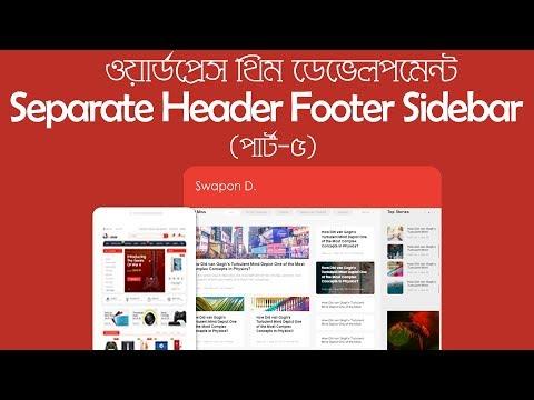 5.Separate Header - Footer - Sidebar | HTML to WordPress Tutorial thumbnail