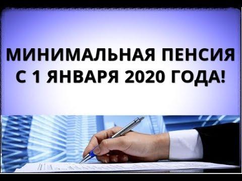 Какая пенсия минимальная будет в крыму в структура потребительской корзины в россии включает следующие компоненты