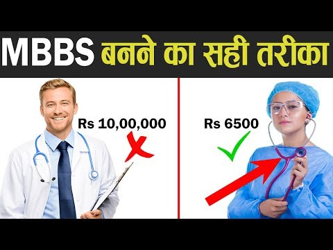 How to Become MBBS Doctor || NEET Exam || Top Earning Filed in Doctor, Doctor Salary