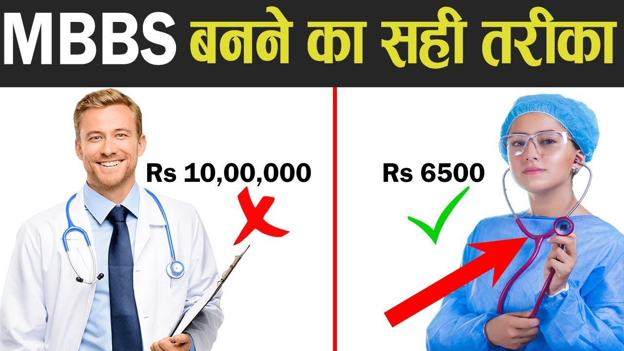 How to Become MBBS Doctor || NEET Exam || Top Earning Filed in Doctor,  Doctor Salary by Mahatmaji Technical