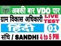 LIVE TEST 9 PM // ग्राम विकास अधिकारी // UPSSSC // SSC// RAILWAY // HINDI // हिंदी