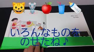 安西水丸さく 絵本「がたんごとん がたんごとん」の読み聞かせ。