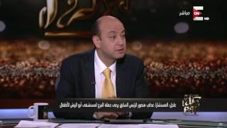 لقاء خاص مع م. هاني أبو ريدة رئيس الإتحاد المصري لكرة القدم .. فى كل يوم