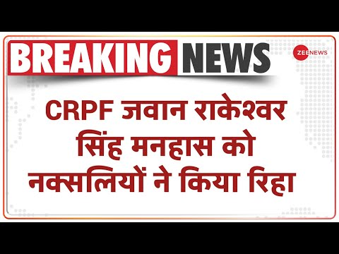 Breaking News: CRPF जवान Rakeshwar Singh Manhas को नक्सलियों ने किया रिहा | Hindi News