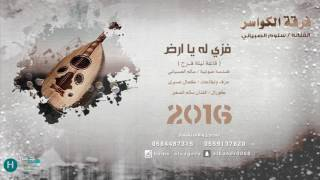 فزي له يا ارض فرقة الكواسر سلوم الصبياني 2016 موقع هاجسي