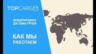 видео доставка из кореи грузов