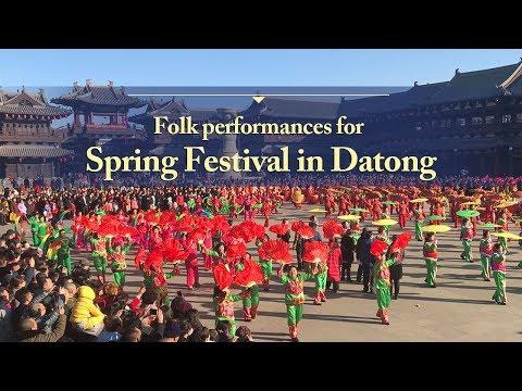 Live: Folk performances for Spring Festival in Datong大同古都社火庆春节