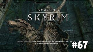 Skyrim: Special Edition (Подробное прохождение) #67 - Собака - друг Даэдра