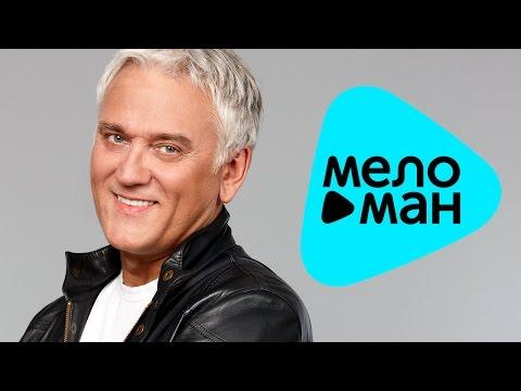 Премьера 2015 - Александр Маршал – Безумные ночи (Official Audio)