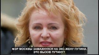 Смотреть видео Мэр Москвы замахнулся на экс-жену Путина. Вызов Путину? № 740 онлайн