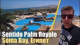 Sentido Palm Royale Soma Bay 5 Египет Самый комфортный пляж