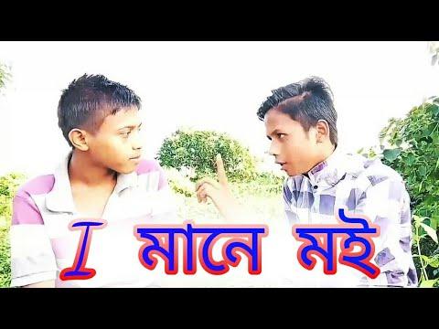 ' I ' মানে 'মই' Assamese comedy video by bindas comedy club, full HD