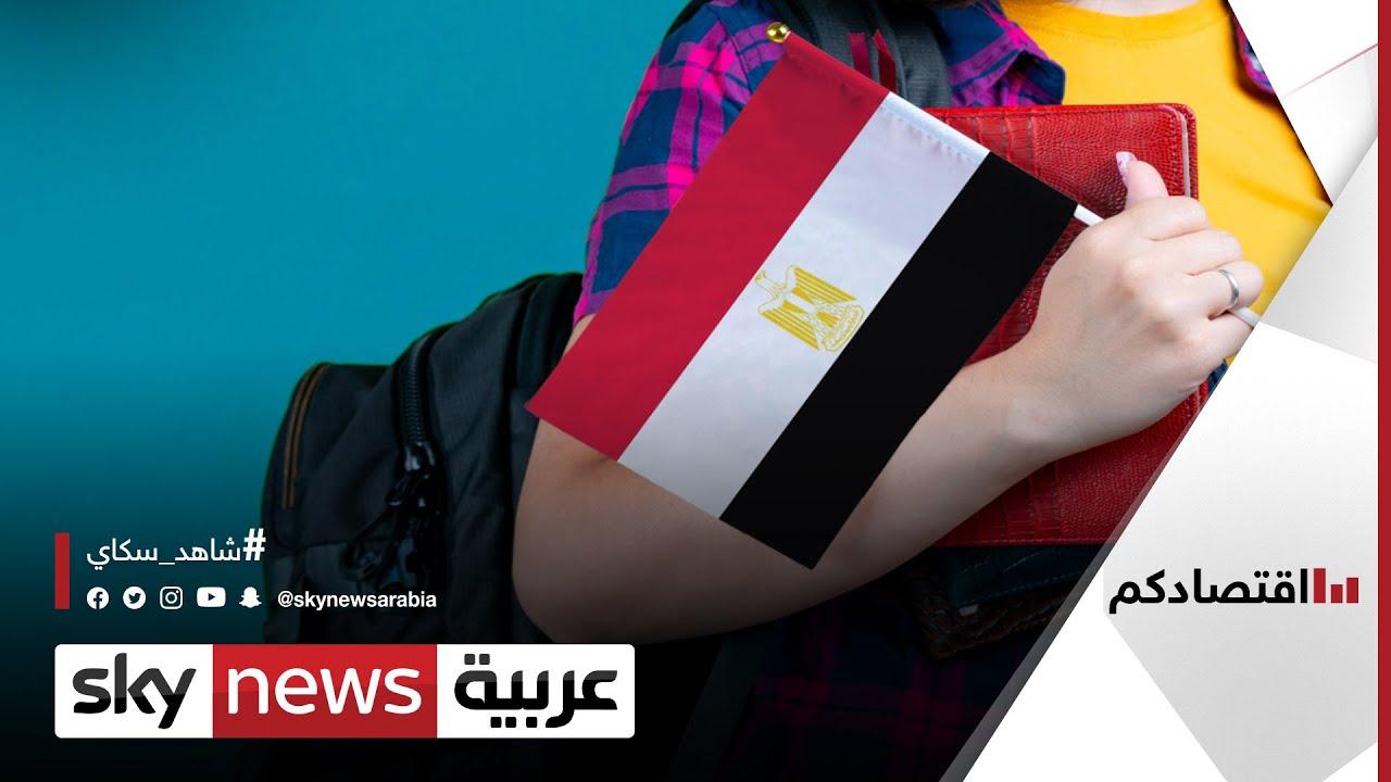 مصر.. استثمارات ضخمة لتطوير قطاع التعليم | #اقتصادكم  - 08:55-2021 / 10 / 15