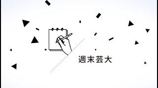 自宅学習+対面授業で実践的に学ぶ「週末芸大」とは|京都芸術大学通信教育部