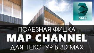 Map Channel - полезная фишка в твой арсенал! 3D max для начинающих | Видео уроки на русском