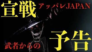 甲冑武者【武者之小路】が日本の「素晴らしい」を紹介する動画「あっぱ...