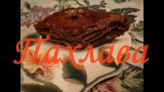 Пахлава - рецепт приготовления