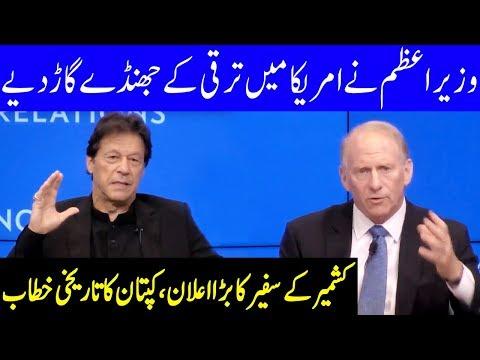 PM Imran Khan Special Interview in America | 23 September 2019 | Dunya News