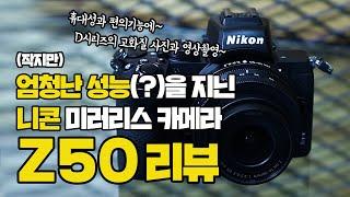 [니콘Z50] 작지만 엄청난 성능(?)을 지닌 니콘 미…